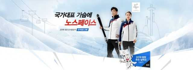 The North Face abrigará a los atletas surcoreanos en Pyeonchang 2018
