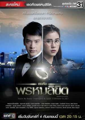 FATED TO LOVED YOU TAILANDIA
