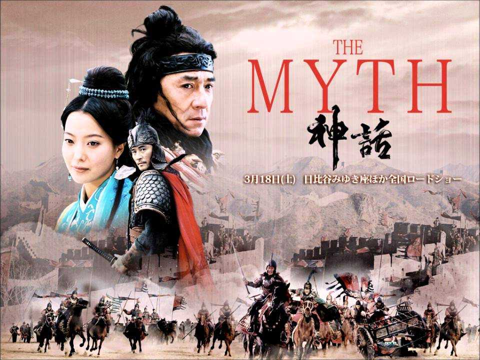 The Myth película china 2005
